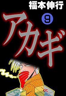 アカギ 第9巻