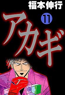 アカギ 第11巻
