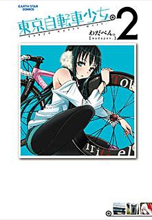 東京自転車少女。 第2巻