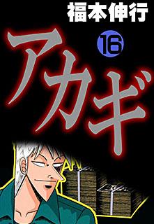 アカギ 第16巻