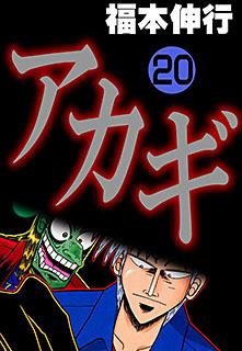 アカギ 第20巻