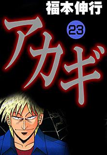 アカギ 第23巻