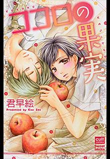 ココロの果実
