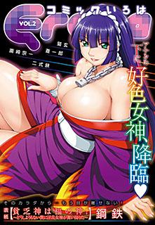 Eroha Vol.2