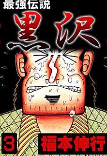 最強伝説 黒沢 第3巻