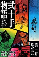 弐十手物語 第1巻