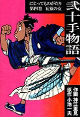 弐十手物語 第4巻