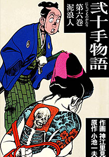弐十手物語 第6巻