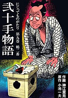弐十手物語 第9巻