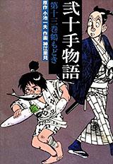 弐十手物語 第13巻