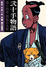 弐十手物語 第14巻