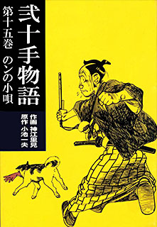 弐十手物語 第15巻