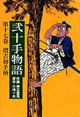 弐十手物語 第17巻