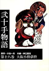 弐十手物語 第18巻