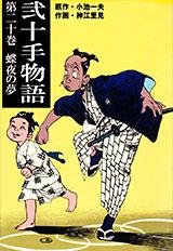 弐十手物語 第20巻