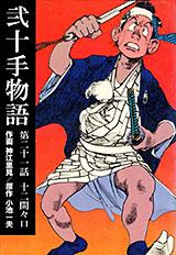 弐十手物語 第21巻