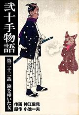 弐十手物語 第22巻