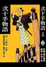 弐十手物語 第24巻
