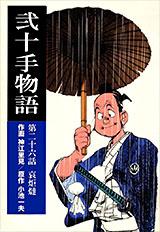 弐十手物語 第26巻