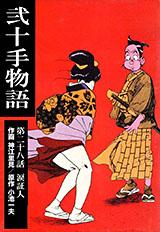 弐十手物語 第28巻