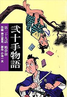 弐十手物語 第29巻