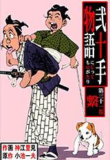 弐十手物語 第31巻