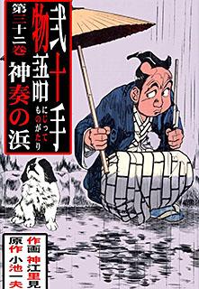 弐十手物語 第32巻
