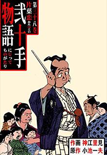 弐十手物語 第38巻