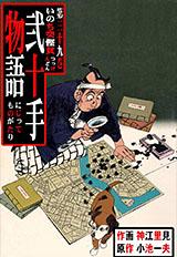 弐十手物語 第39巻
