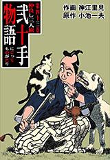 弐十手物語 第43巻