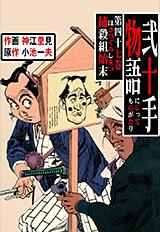 弐十手物語 第47巻
