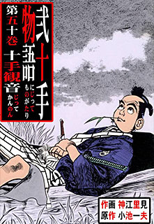 弐十手物語 第50巻