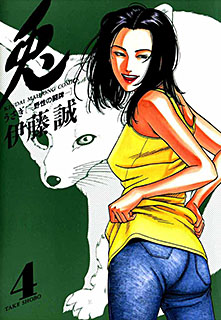 兎 -野性の闘牌- 第4巻