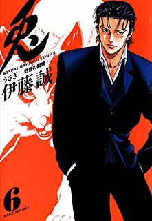 兎 -野性の闘牌- 第6巻