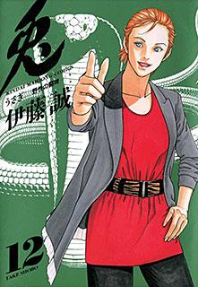 兎 -野性の闘牌- 第12巻