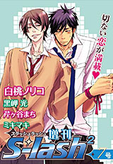 S-lash2 7号増刊
