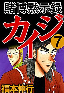 賭博黙示録カイジ 第7巻
