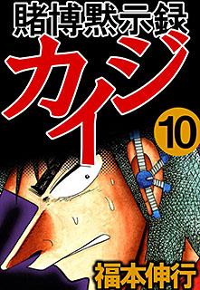 賭博黙示録カイジ 第10巻