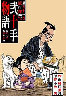 弐十手物語 第51巻