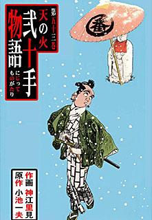 弐十手物語 第53巻