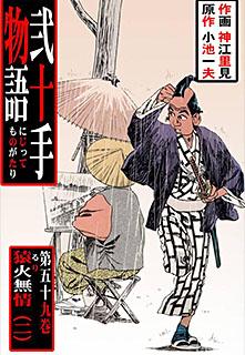 弐十手物語 第59巻