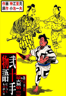 弐十手物語 第60巻