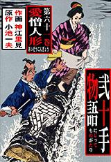 弐十手物語 第61巻