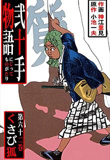 弐十手物語 第62巻