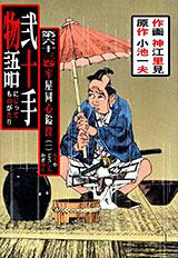 弐十手物語 第63巻