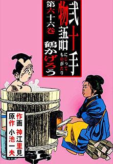 弐十手物語 第66巻