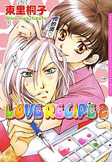 LOVE RECIPE 第2巻