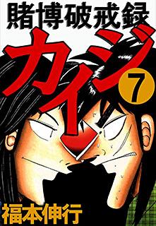 賭博破戒録カイジ 第7巻