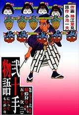 弐十手物語 第76巻