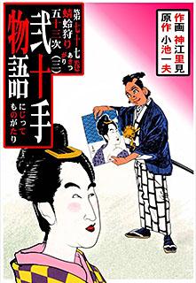 弐十手物語 第77巻
